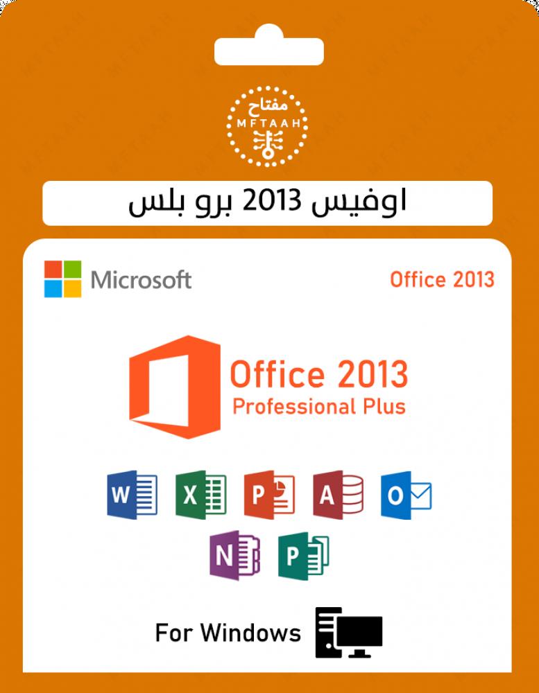 اوفيس 2013 برو بلس office 2013 pro plus مفتاح كود تفعيل اوفيس 2013