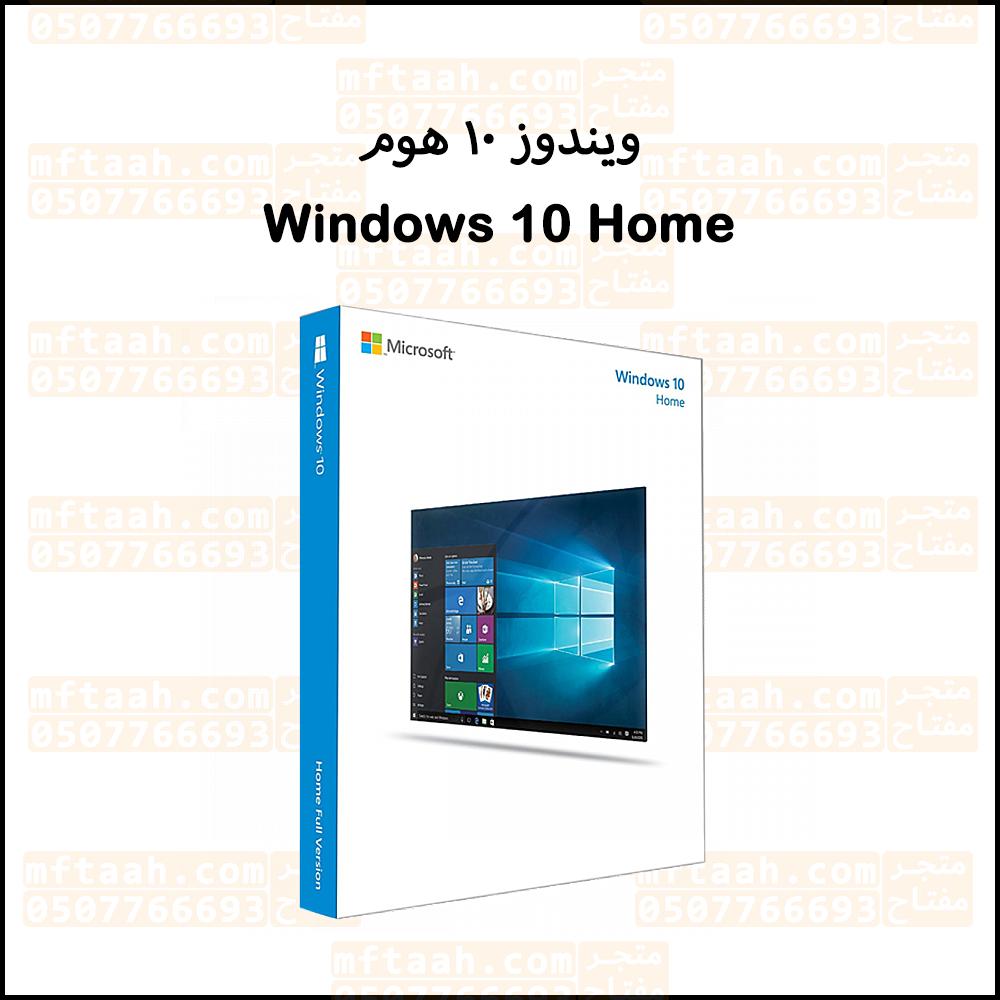ويندوز 10 هوم windows 10 home مفتاح ويندوز 10 هوم windows 10 home key