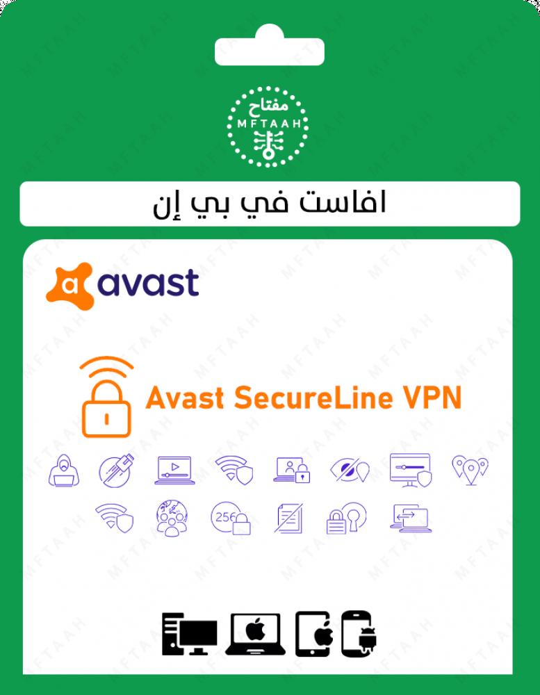 في بي إن افاست VPN avast secureline مفتاح كود في بي إن مفتاح كود vpn
