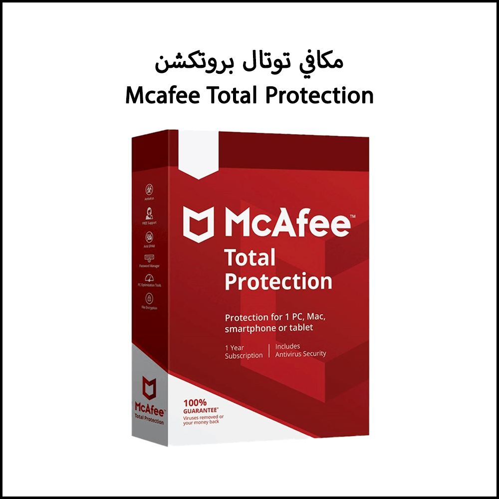 مكافي مكافي توتال بروتكشن mcafee total protection mcafee internet
