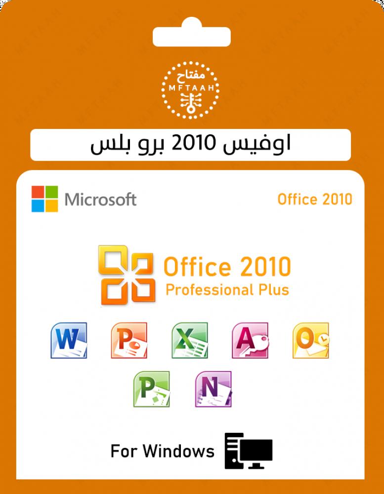 اوفيس 2010 برو بلس office 2010 pro plus مفتاح اوفيس 2010 تنشيط اوفيس