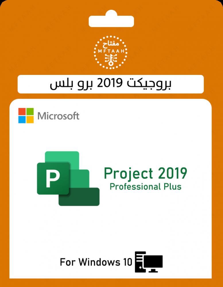 بروجيكت 2019 بروجيكت 2016 Project 2019 professional Project 2016