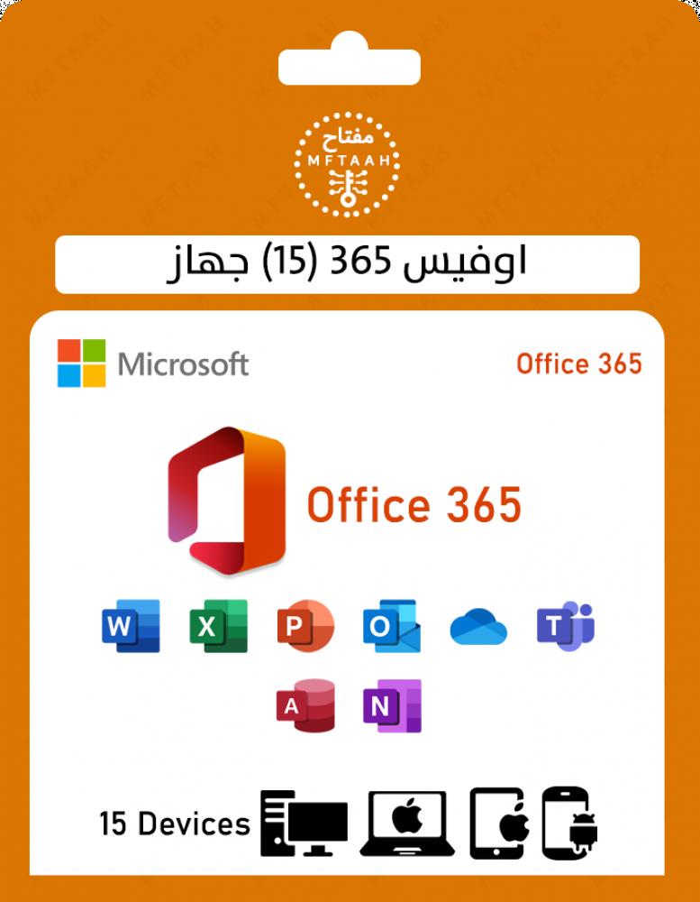 اوفيس 365 برو بلس office 365 pro plus مفتاح اوفيس 365 تفعيل اوفيس 365
