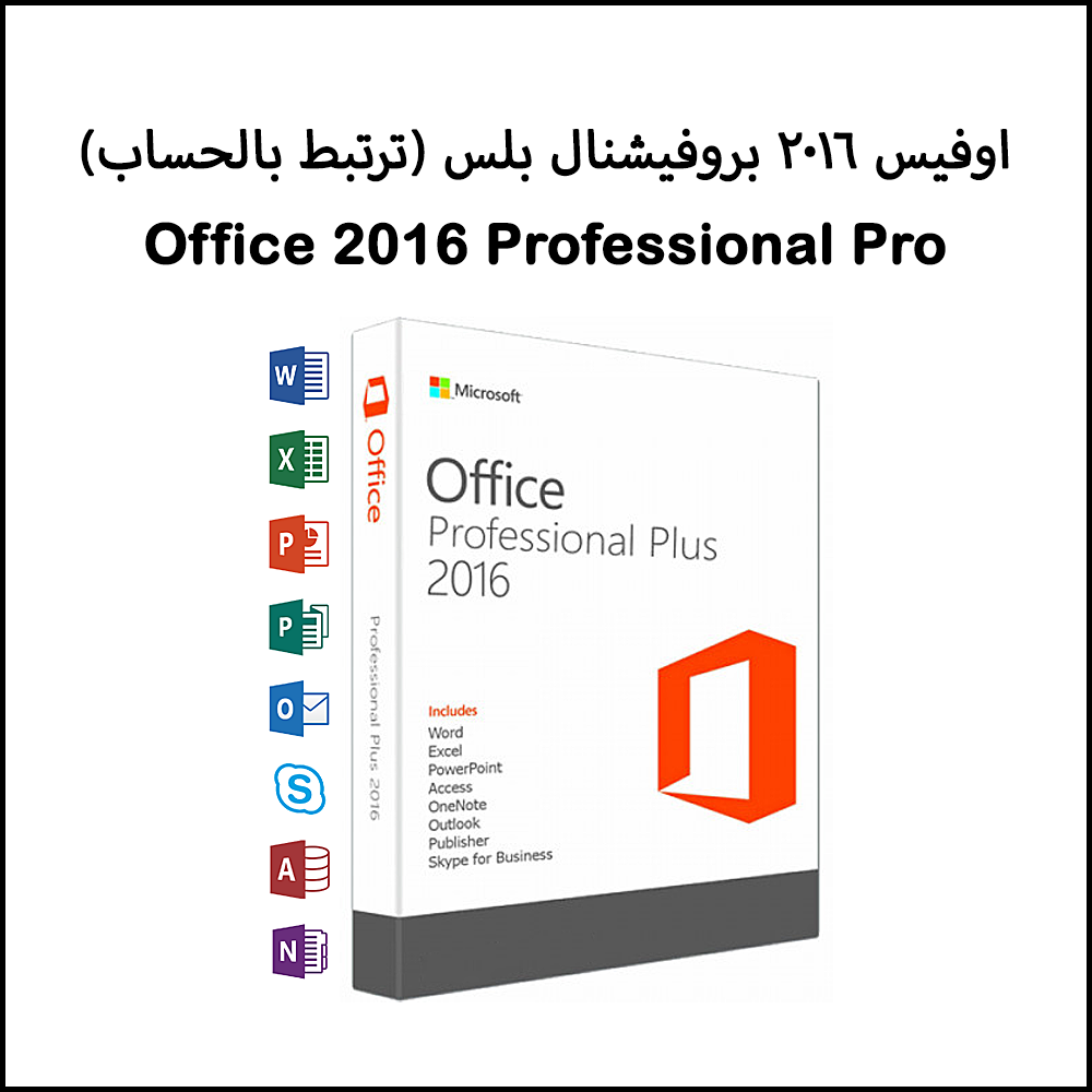 اوفيس 2016 برو بلس office 2016 pro plus مفتاح اوفيس 2016 مفتاح اوفيس