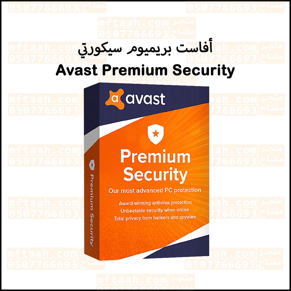 أفاست بريميوم سيكورتي avast premium security مفتاح كود سيريال افاست