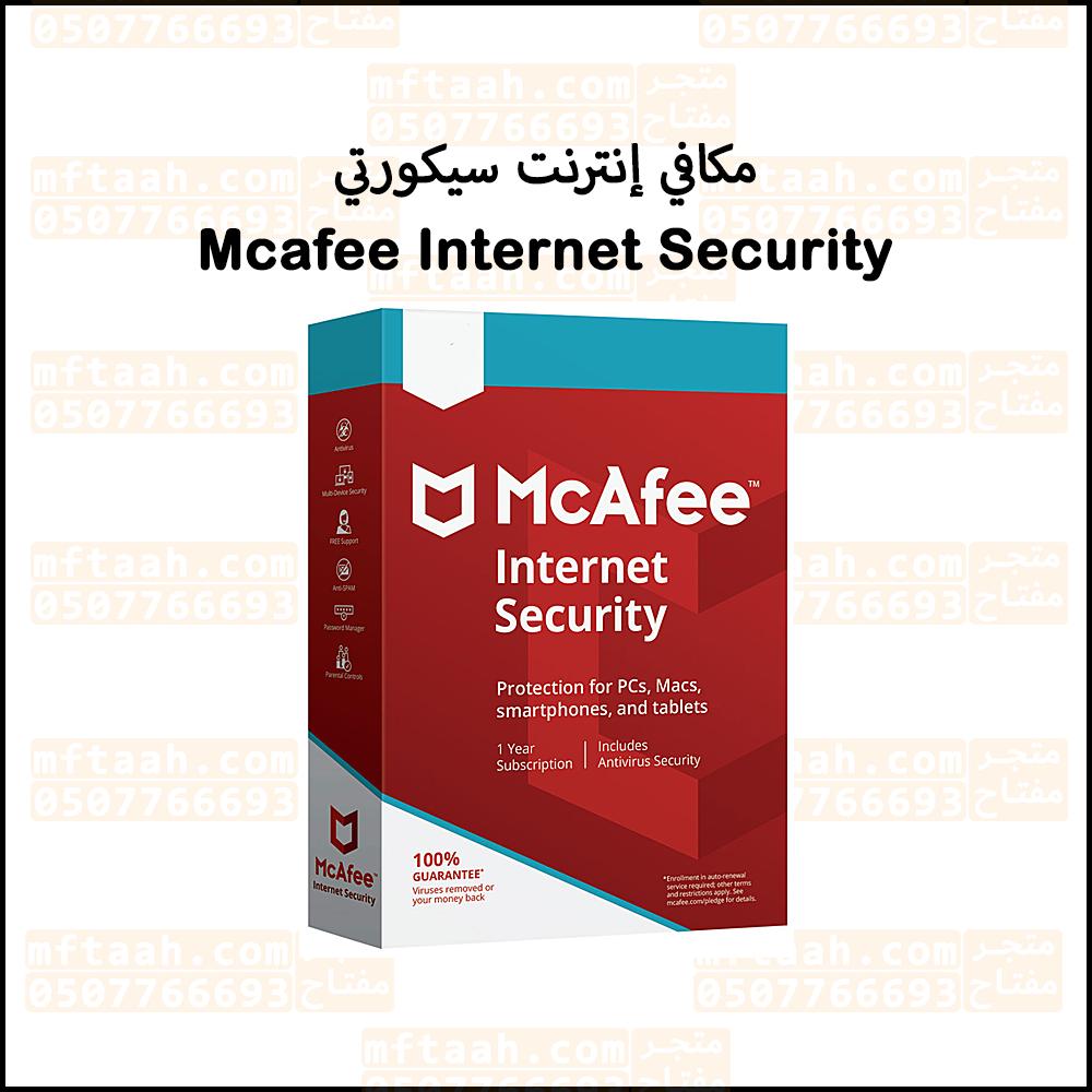 مكافي إنترنت سيكورتي mcafee internet security مفتاح كود تفعيل مكافي