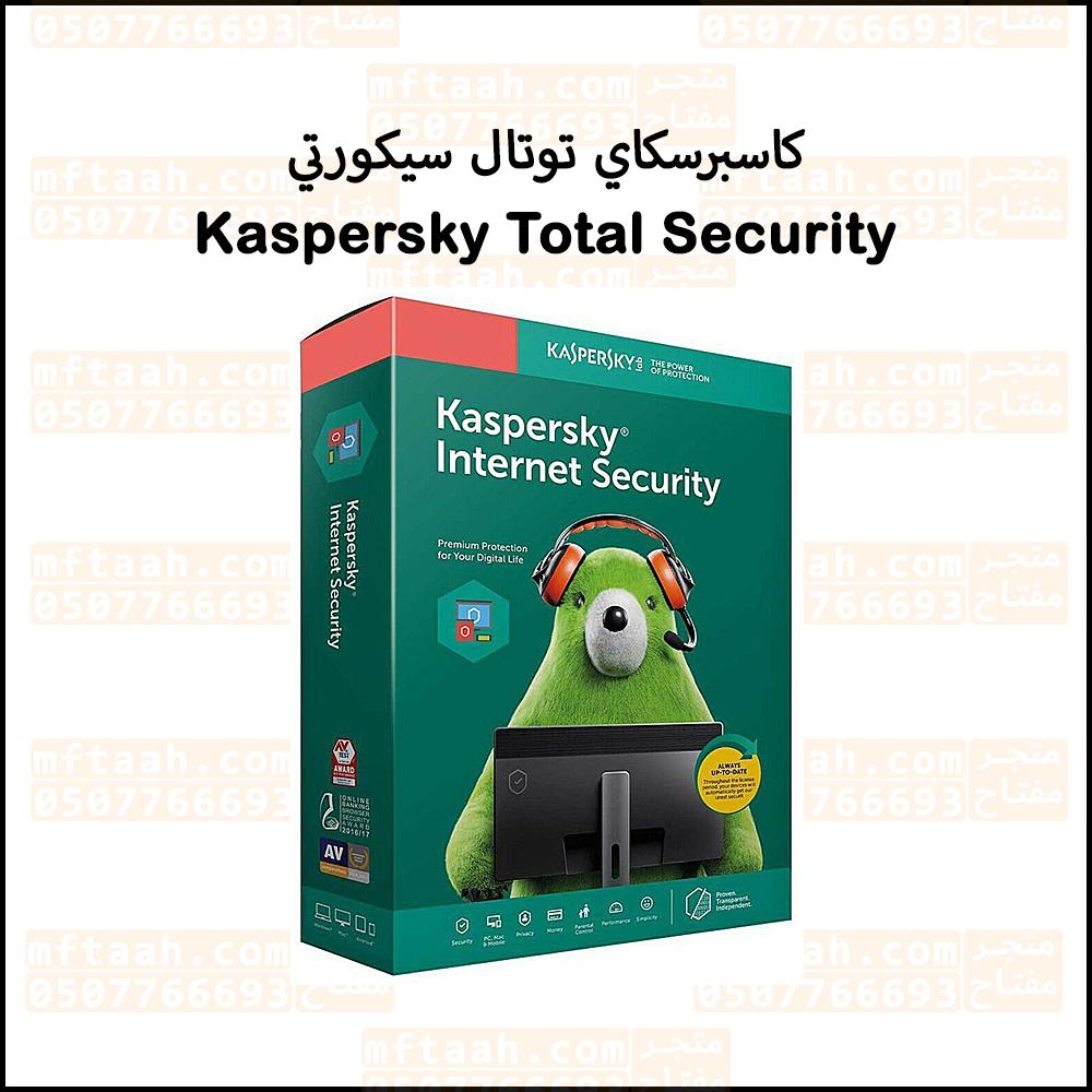 كاسبرسكاي إنترنت سيكورتي kaspersky internet security مفتاح كاسبرسكاي
