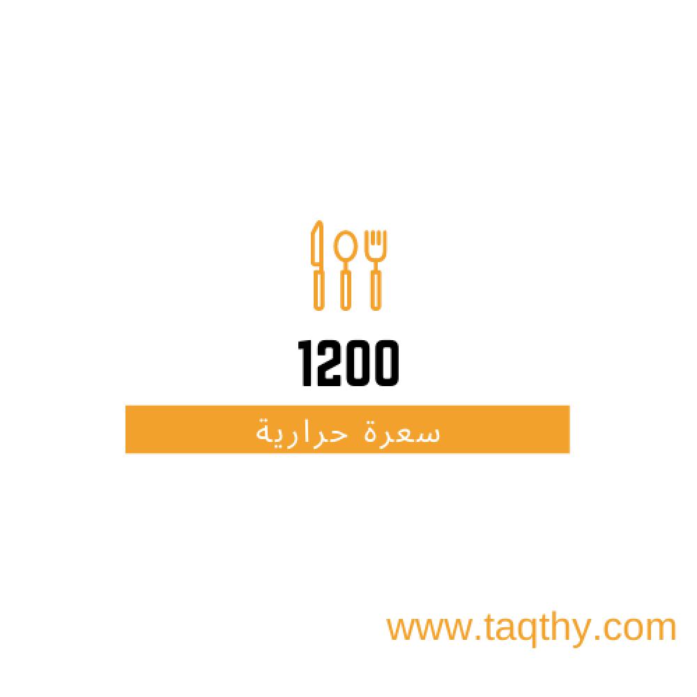 جدول رجيم السعرات الحرارية 1200