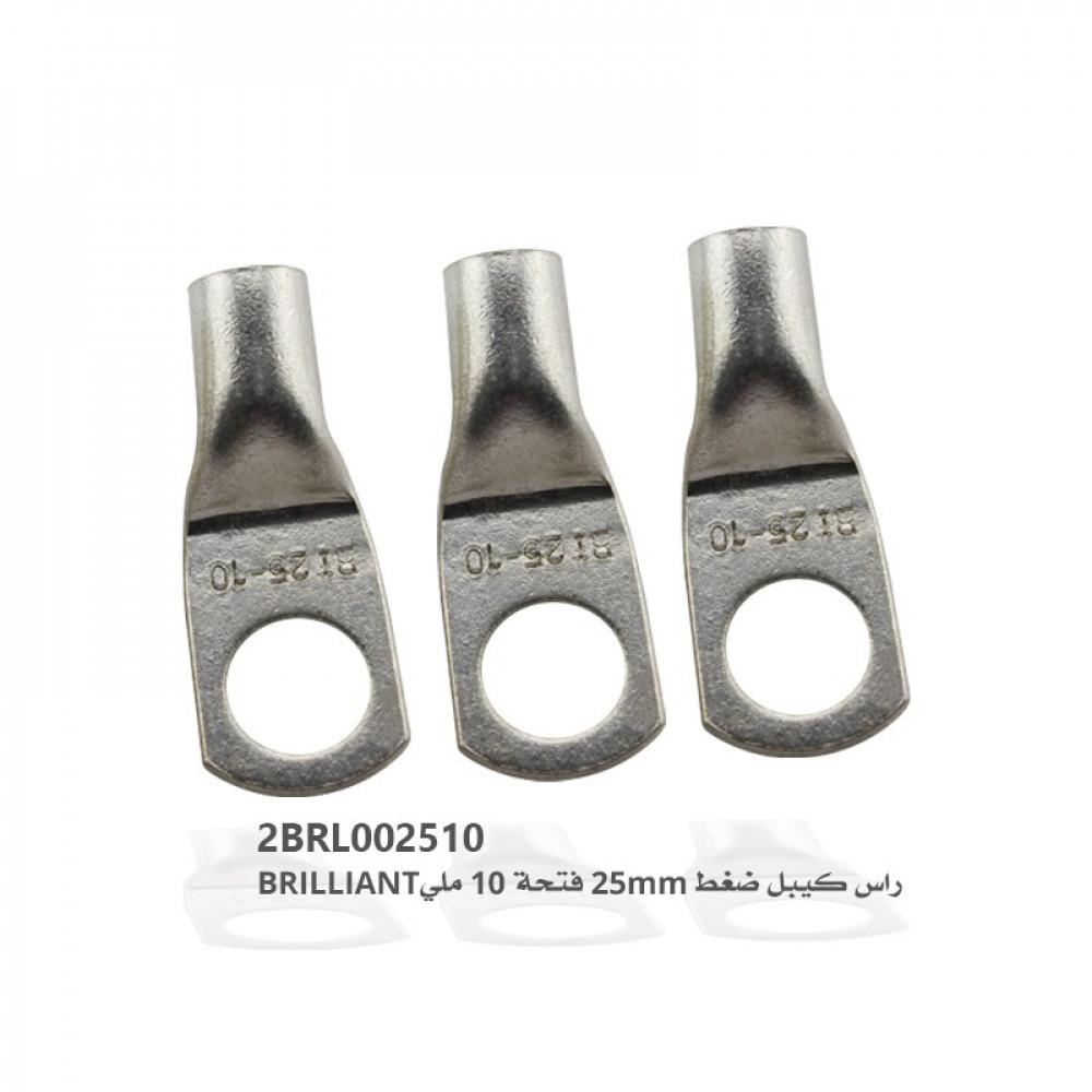 راس كيبل ضغط 25mm فتحة 10 مليBRILLIANT