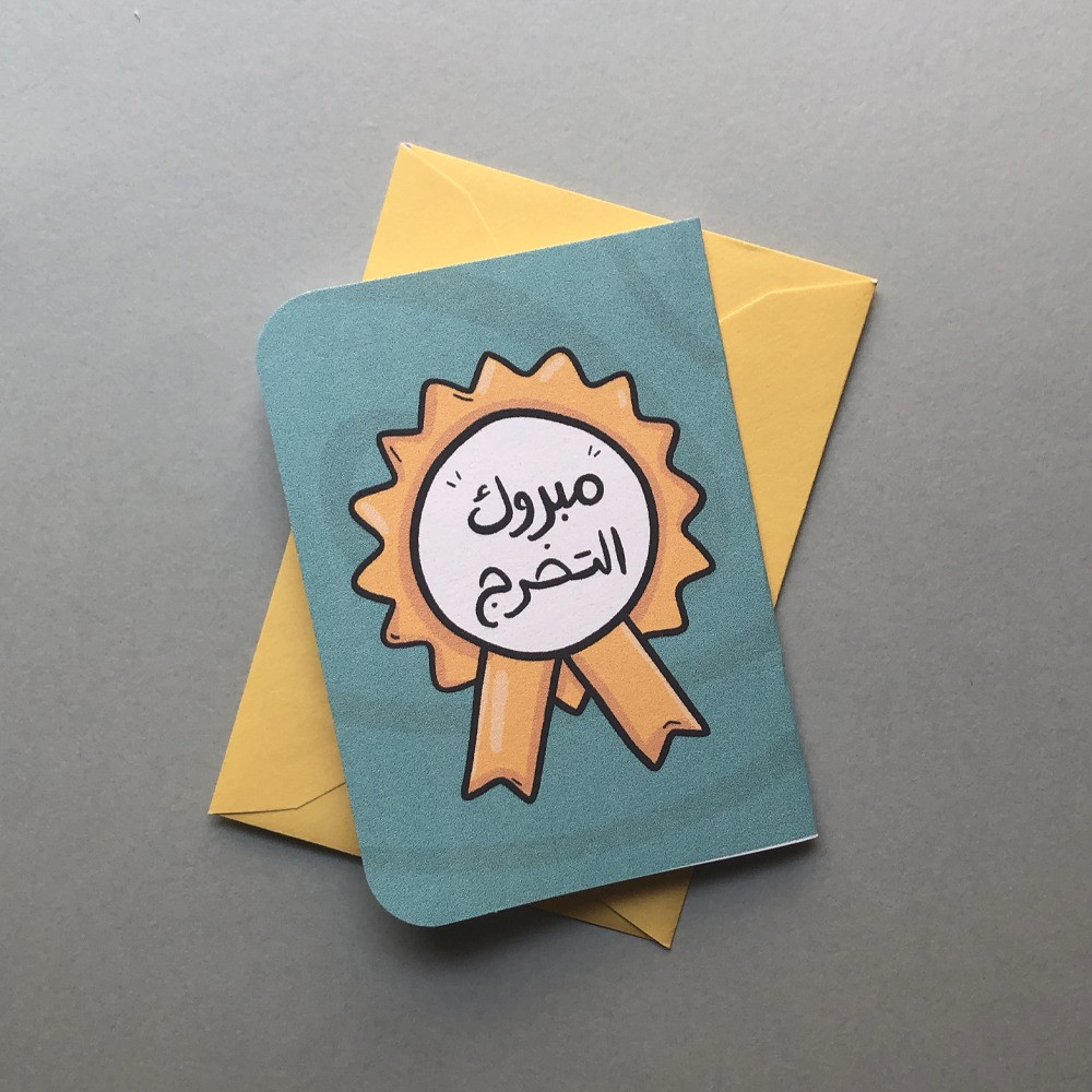 بطاقة مبروك التخرج