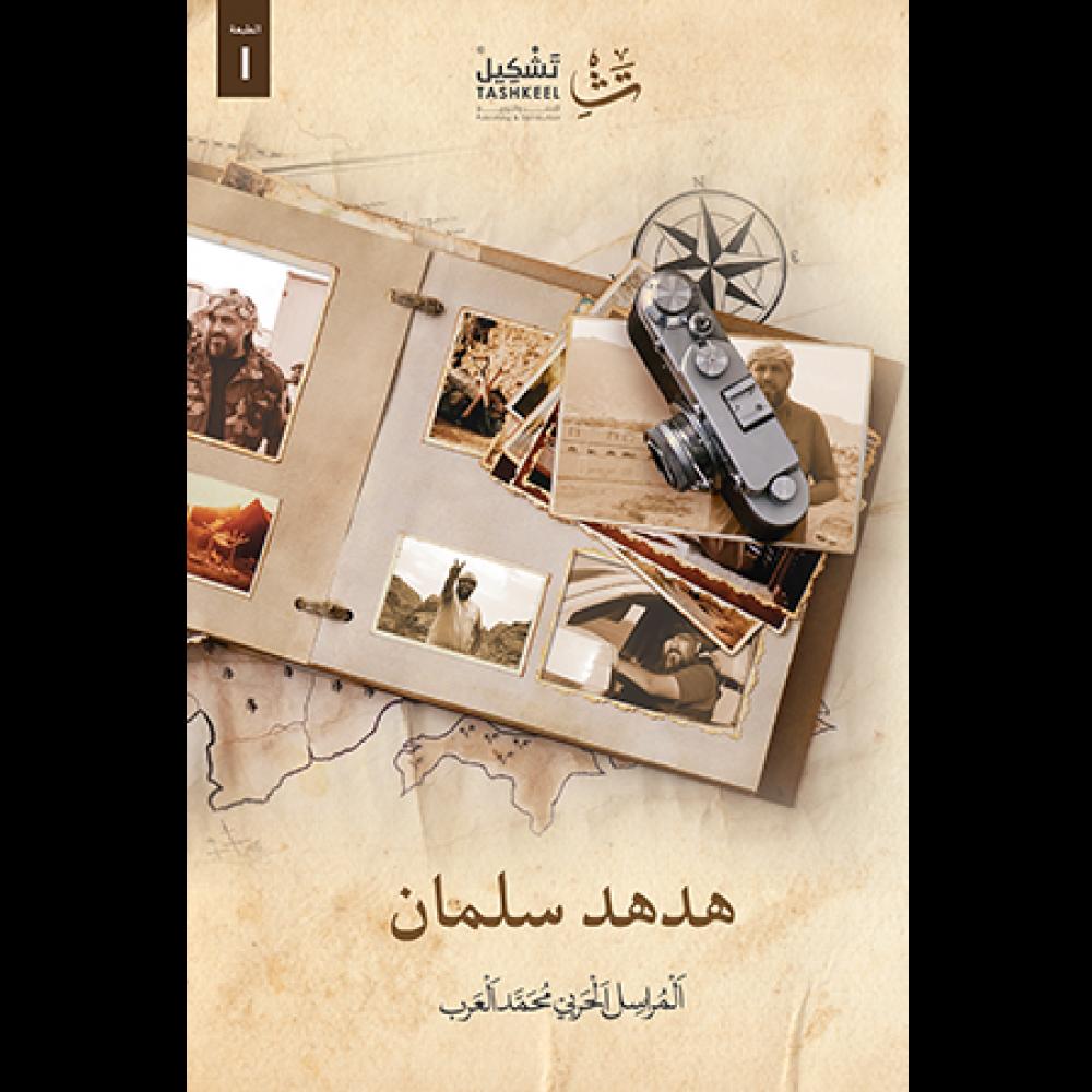 هدهد سلمان المراسل الحربي محمد العرب