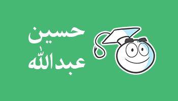 حسين عبدالله