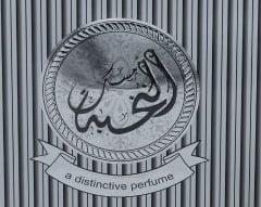 مسك النخبة Musk Al Nukhba