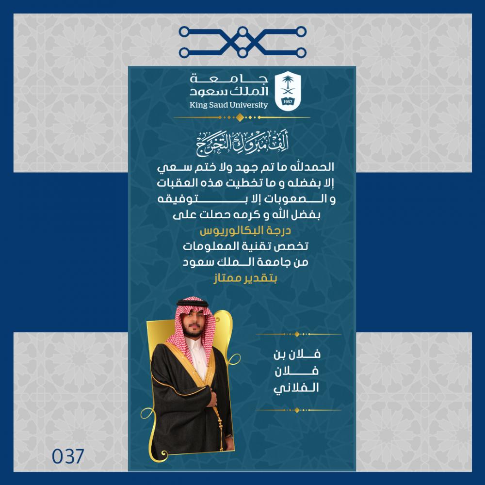 تصميم بطاقة تهنئة تخرج من الجامعة خريجين عام 2021 جامعة الملك سعوج