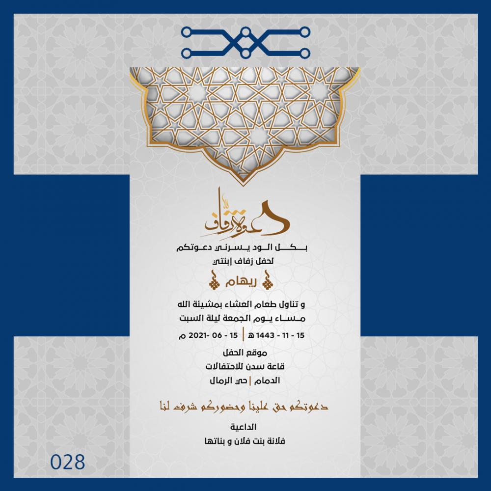 تصميم دعوة زفاف نسائية الكترونية