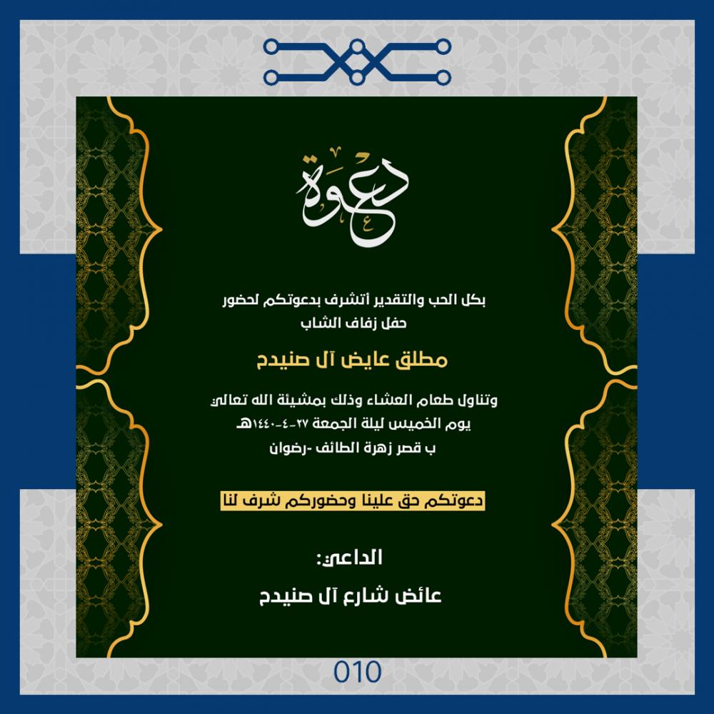 تصميم بطاقة دعوة زواج رجالية