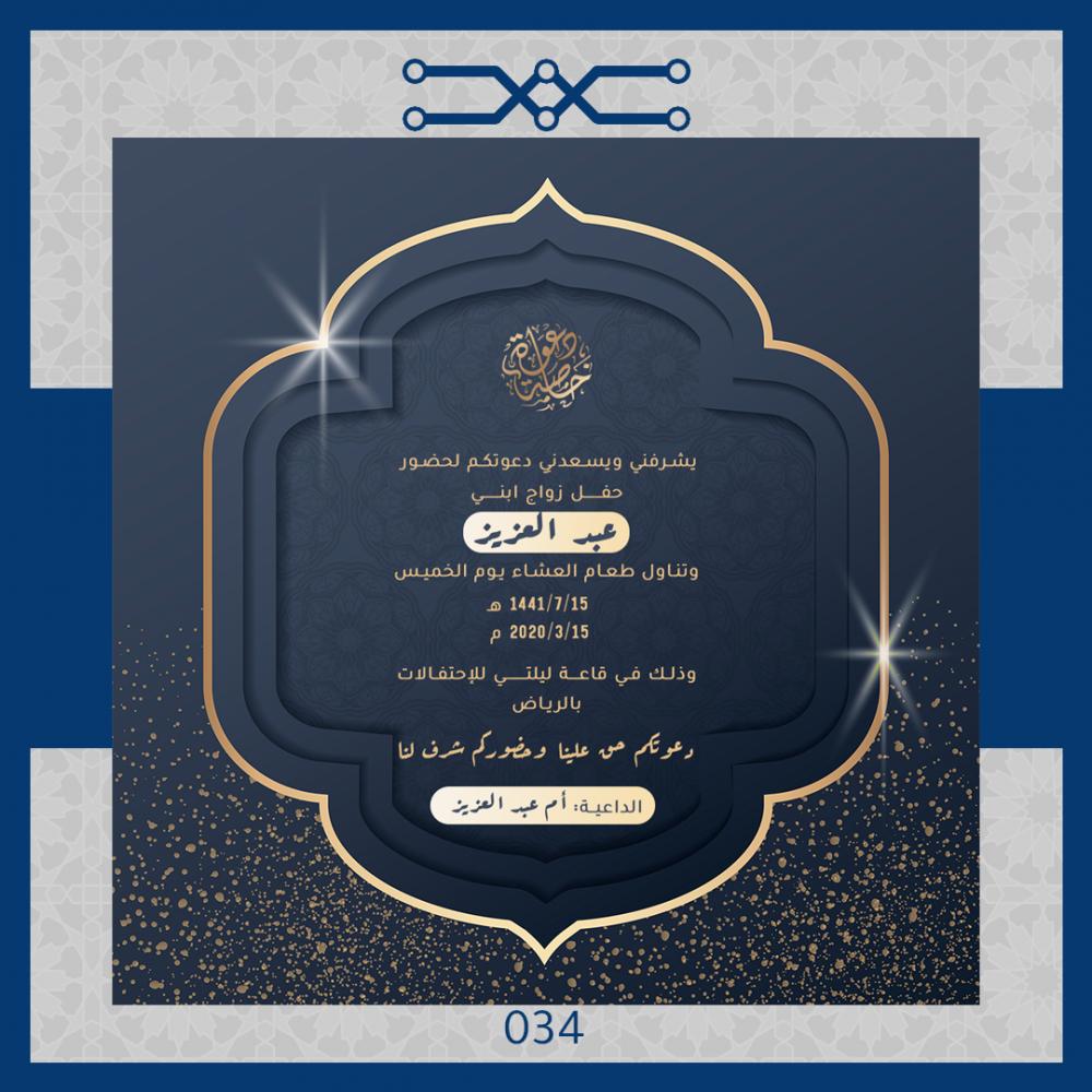 تصميم دعوات زواج - دعوات زفاف الكترونية - تصميم مجاني