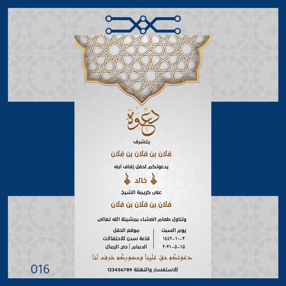 تصميم بطاقة دعوة زواج رجالية احترافية
