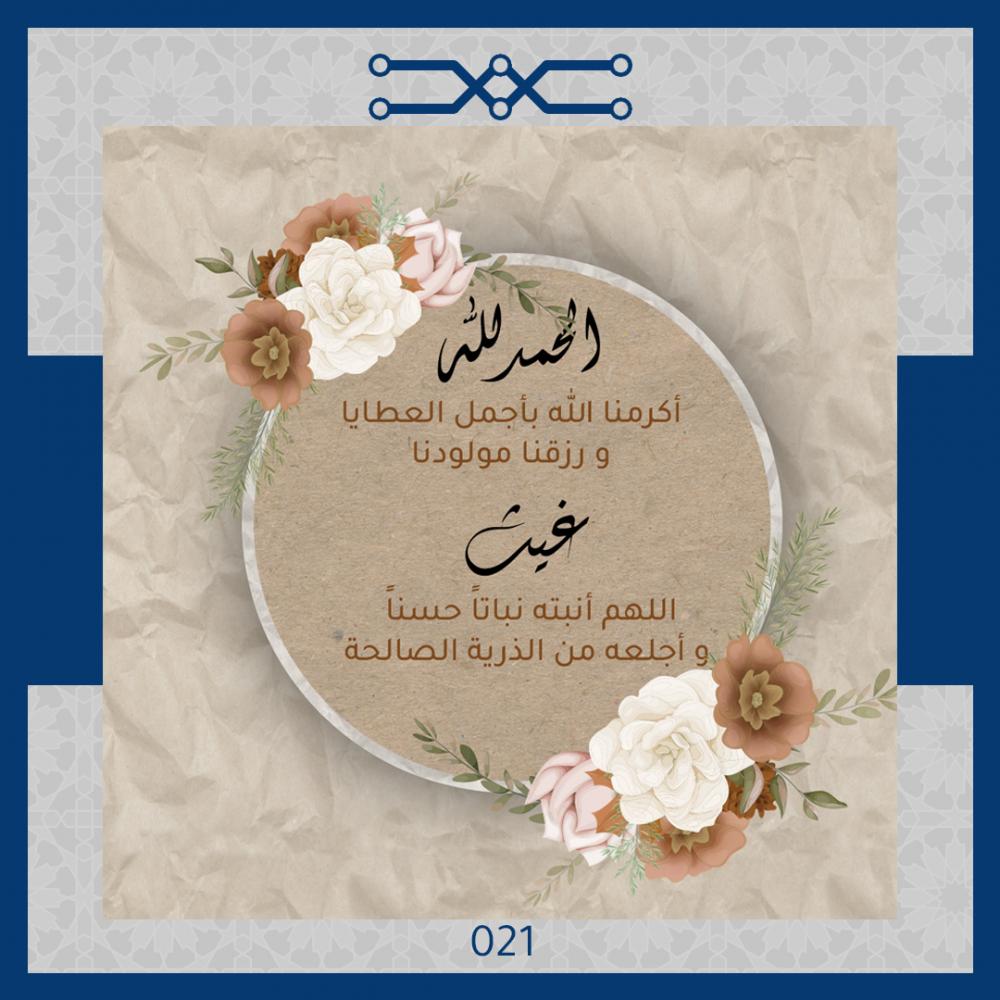 تصميم بشارة مواليد - بطاقة تهنئة مولود جديد