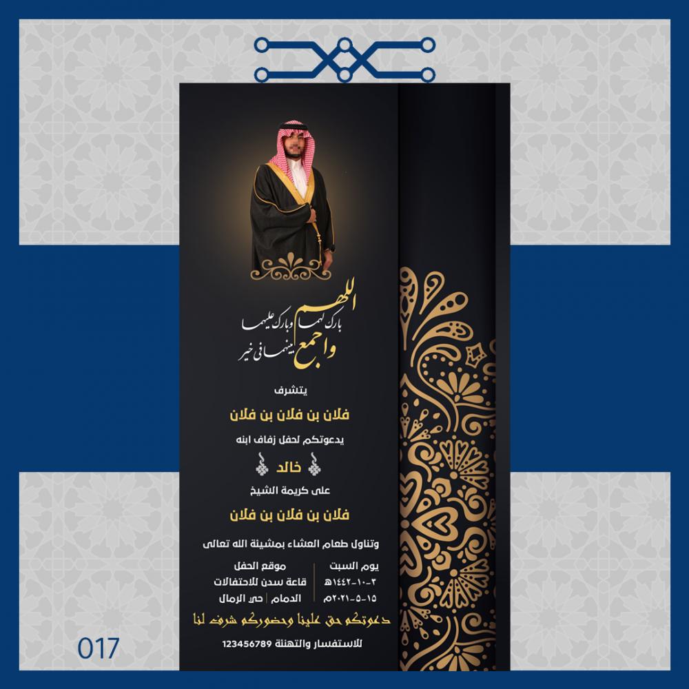 صورة بشت على بطاقة دعوة زواج