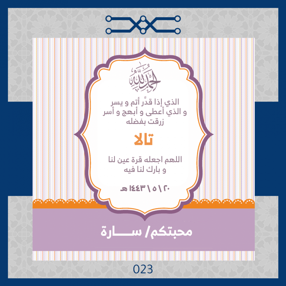 تصميم بشارة مولودة بنت - بلون بناتي - بشارة مولود فارغة للتصميم