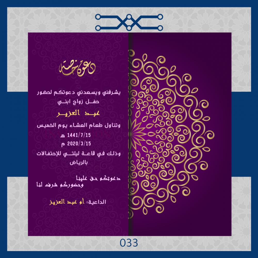 طريقة تصميم بطاقة دعوة زفاف نسائية الكترونية