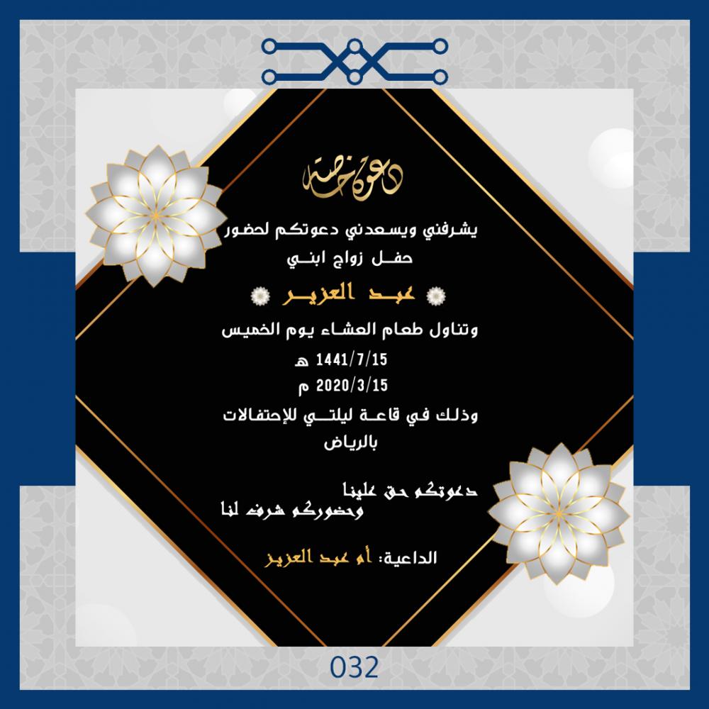 ملحقات تصميم دعوة زواج نسائية باللون الأسود فارغة