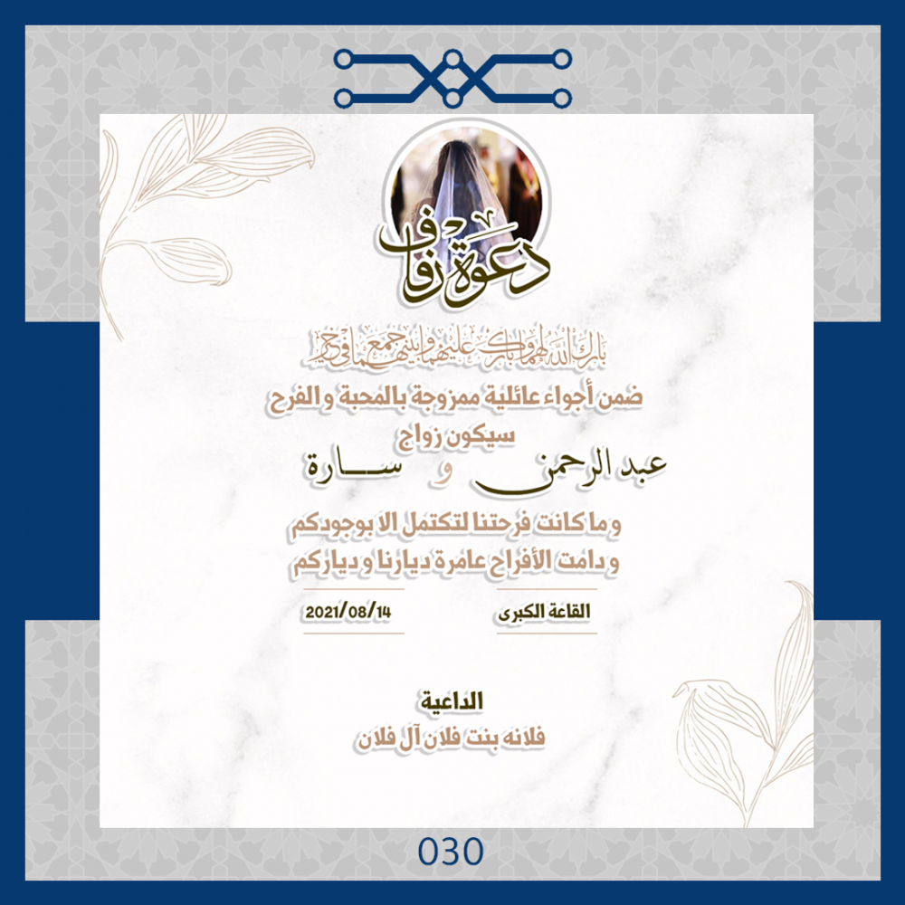 دعوة زواج نسائية فارغة مفرغة للتصميم