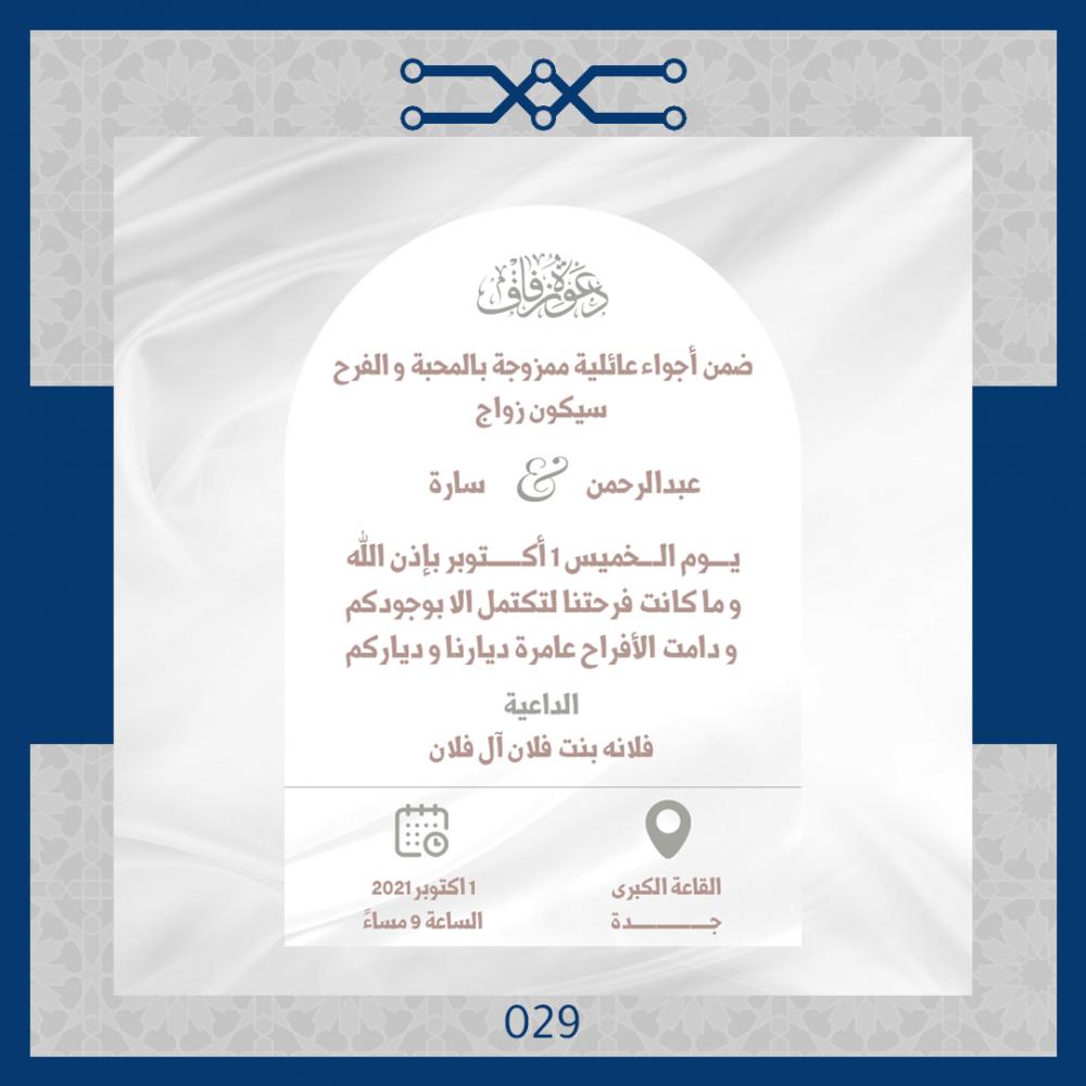 تصميم بطاقة دعوة زواج نسائية احترافية
