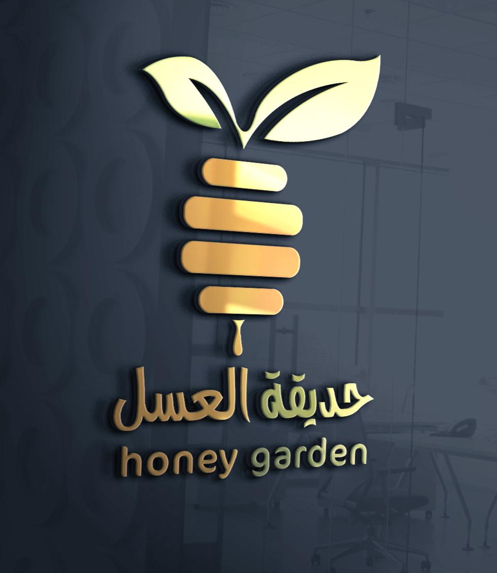 حديقة العسل