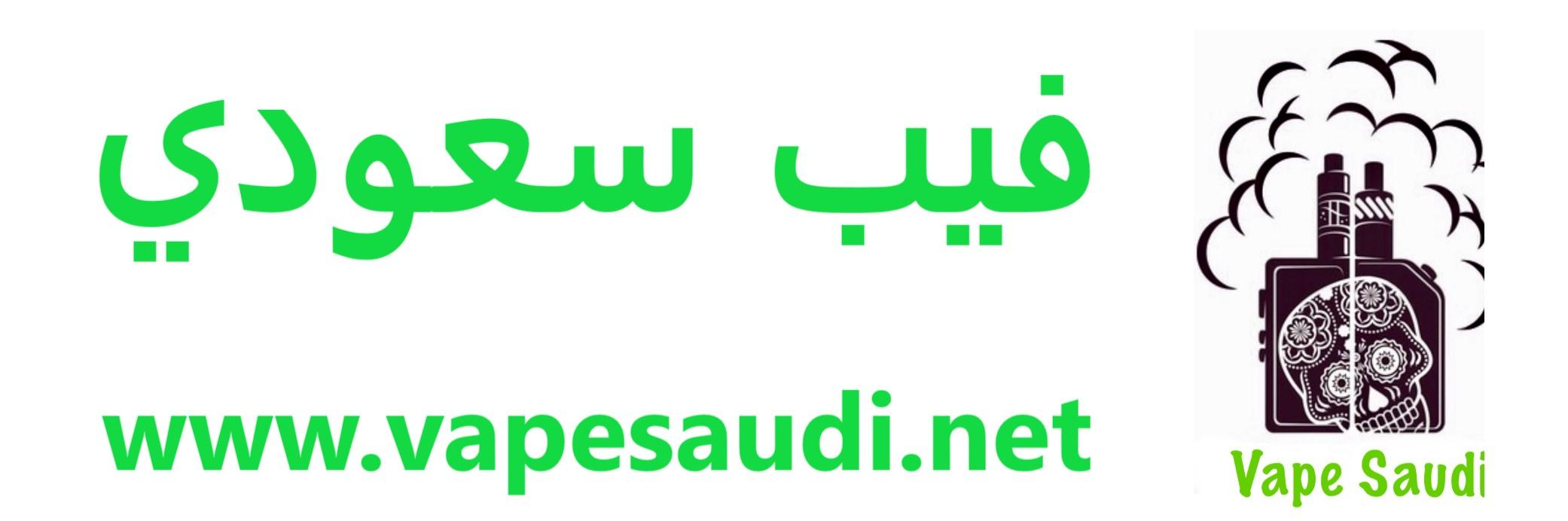 فيب سعودي || VAPE SAUDI KtA7dCZrCt2RDHj20FlWoTOUSwqCCvFIzwmQTtOa