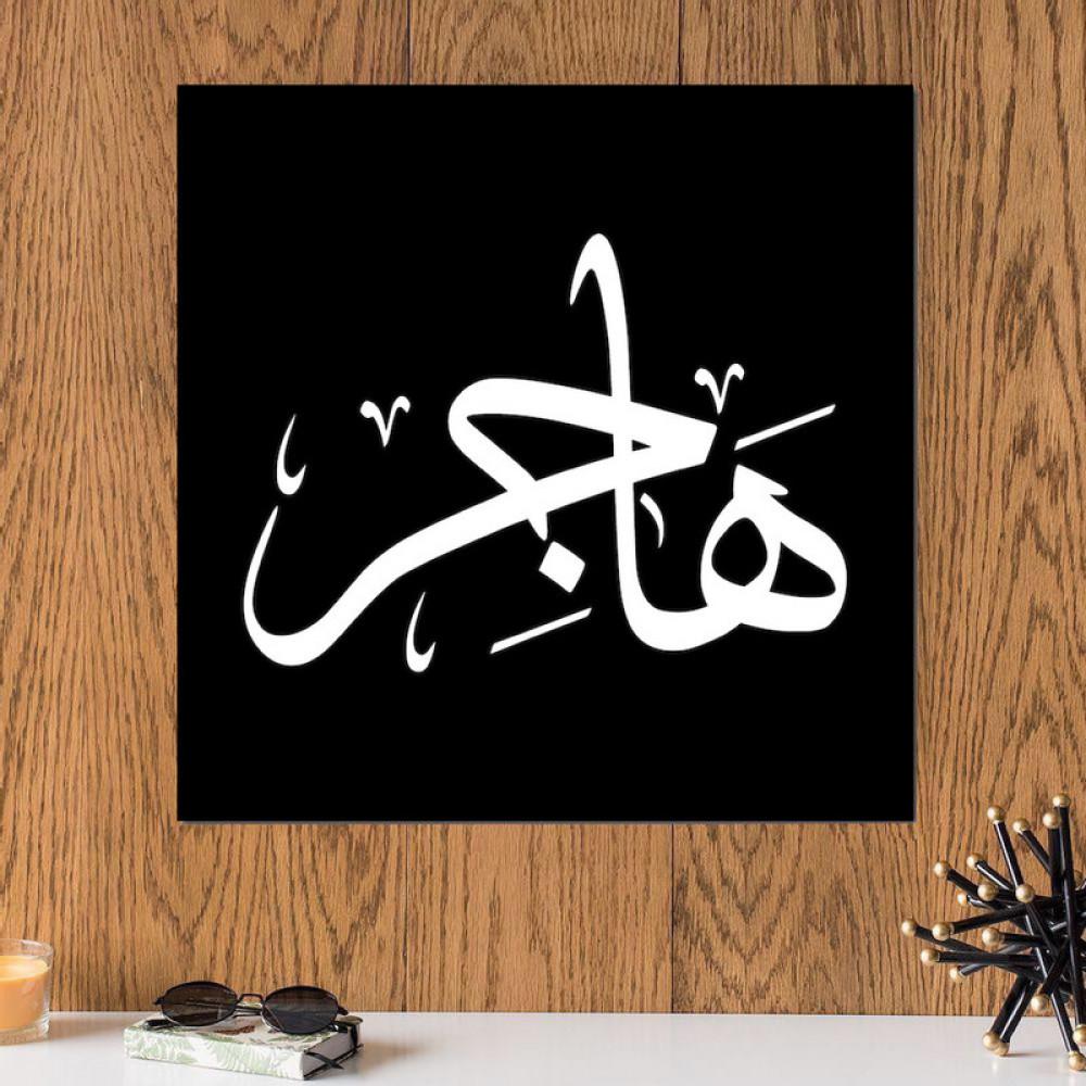 لوحة باسم هاجر خشب ام دي اف مقاس 30x30 سنتيمتر