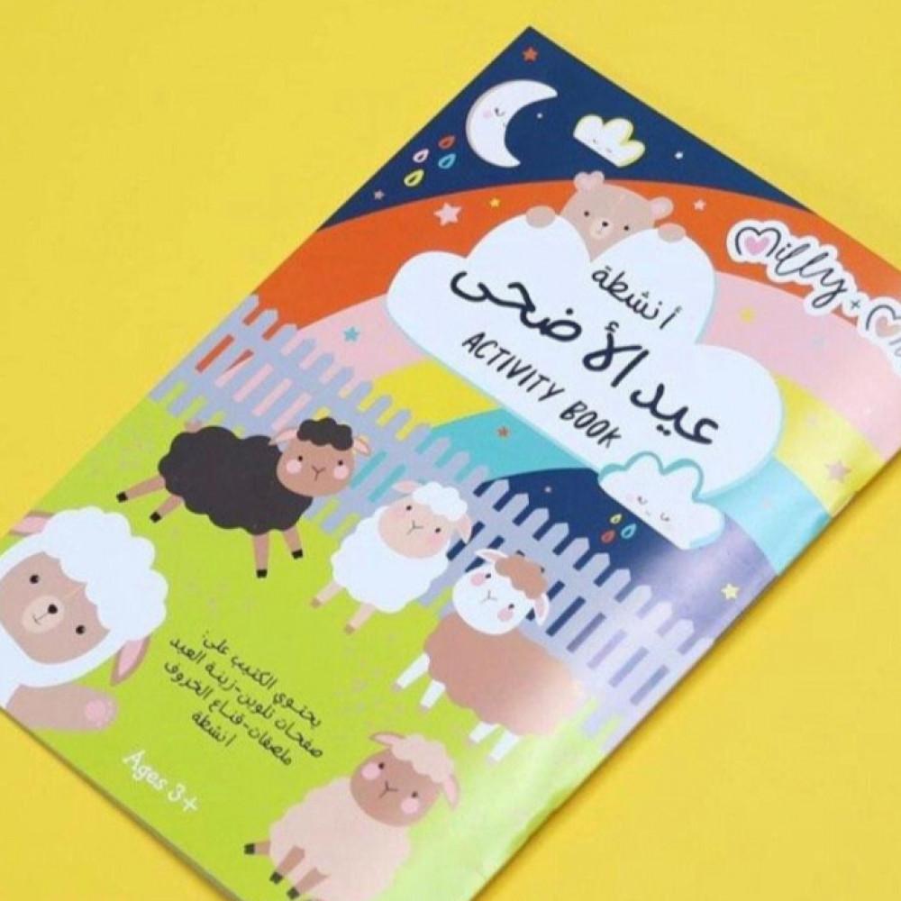 انشطة عيد الاضحى للاطفال