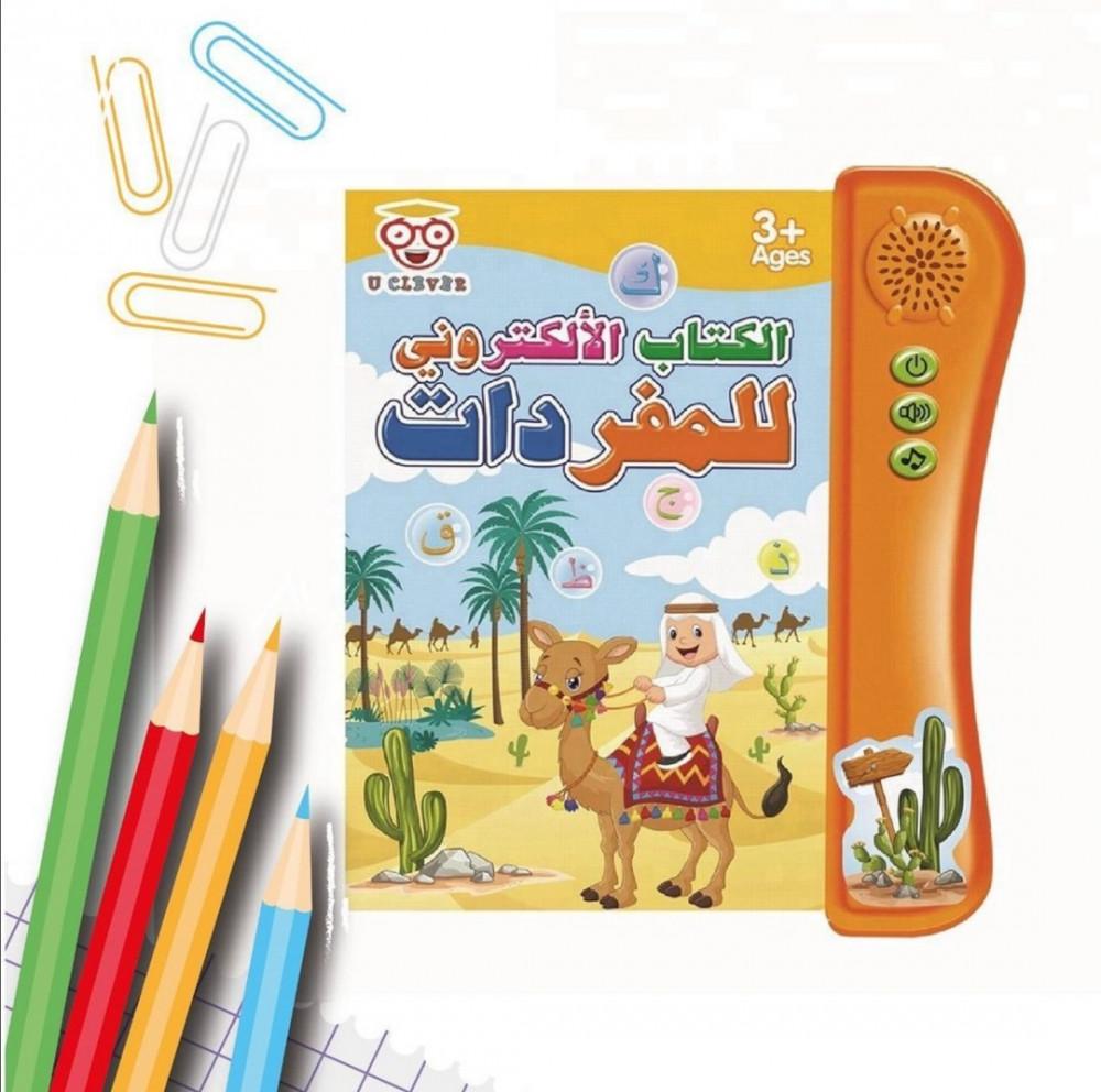 كتاب الكتروني للاطفال كتاب الناطق للاطفال