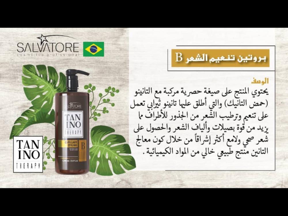 بروتين تانينو ثيرابي سلفاتوري ا لتر لمعالجة وفرد الشعر