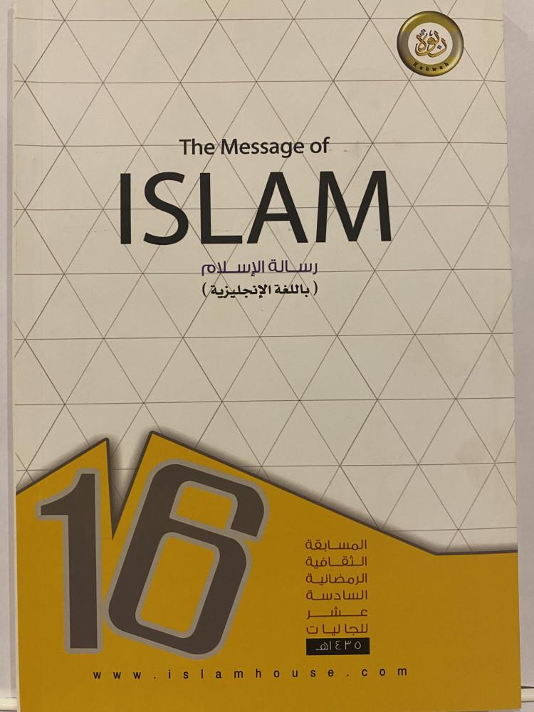 رسالة الإسلام - انجليزي