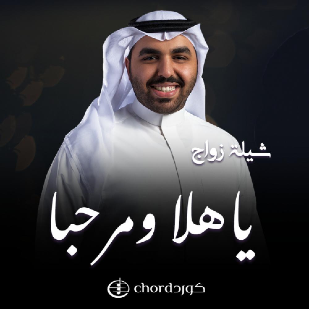 شيلة زواج ياهلا ومرحبا اجمل الشيلات الخليجية شيلات 2020 طرب شيلات شعر