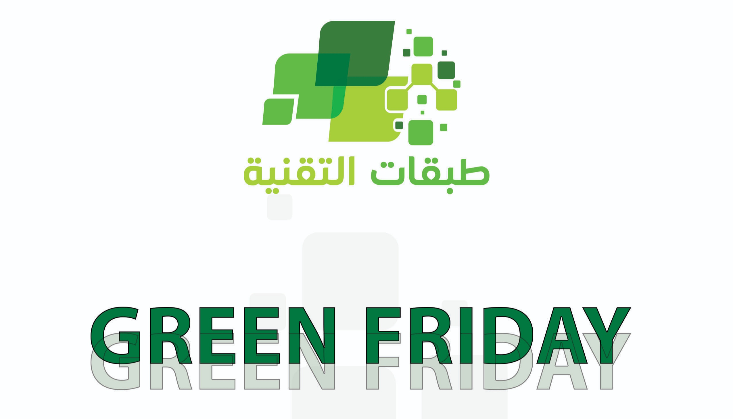 عروض الجمعة الخضراء