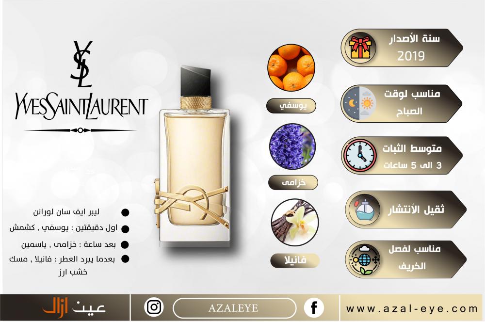 Yves Saint Laurent Libre Eau de Parfum 90ml - عين ازال