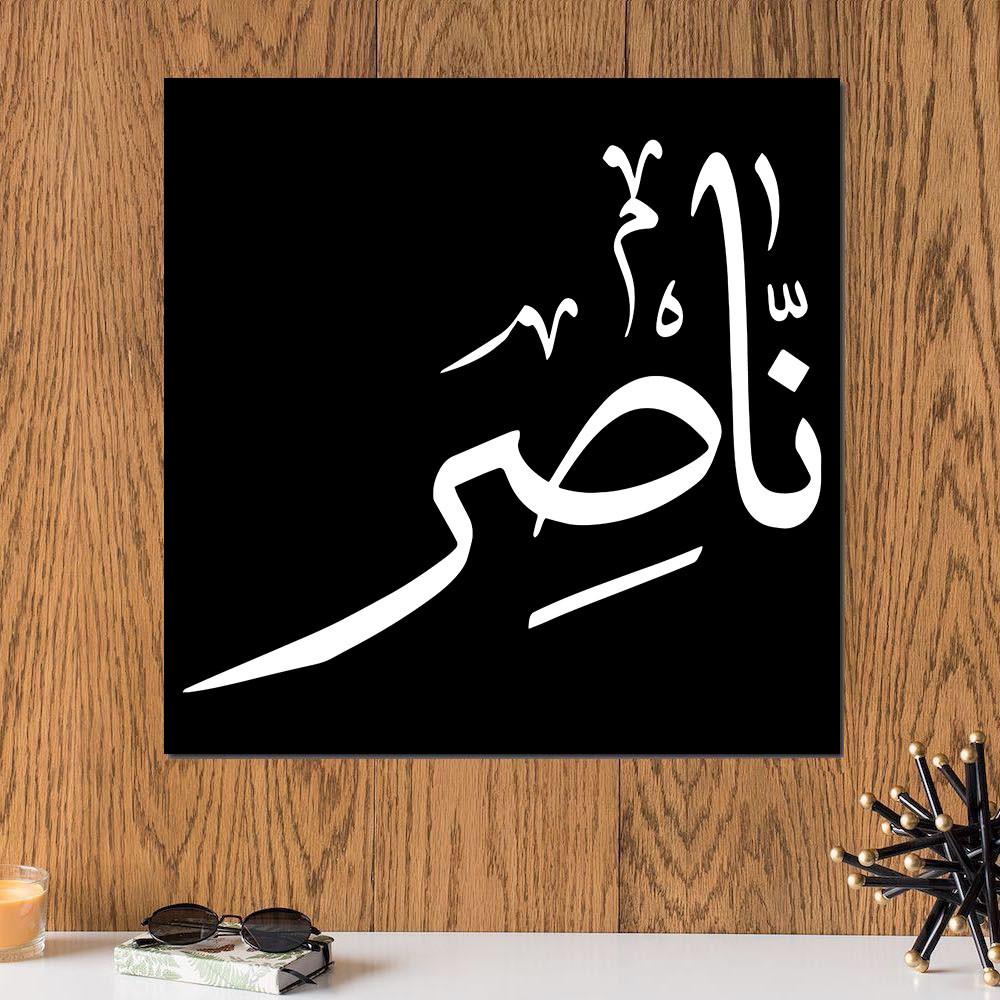لوحة باسم ناصر خشب ام دي اف مقاس 30x30 سنتيمتر