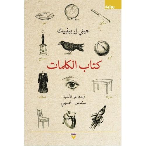 كتاب اتممت عليك حبي
