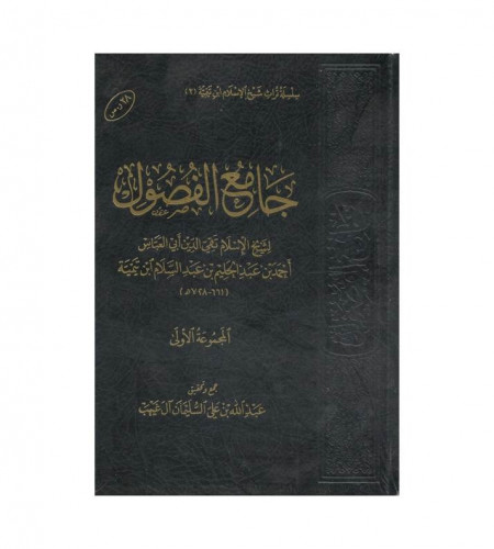 كتاب لطائف الفوائد الخثلان pdf