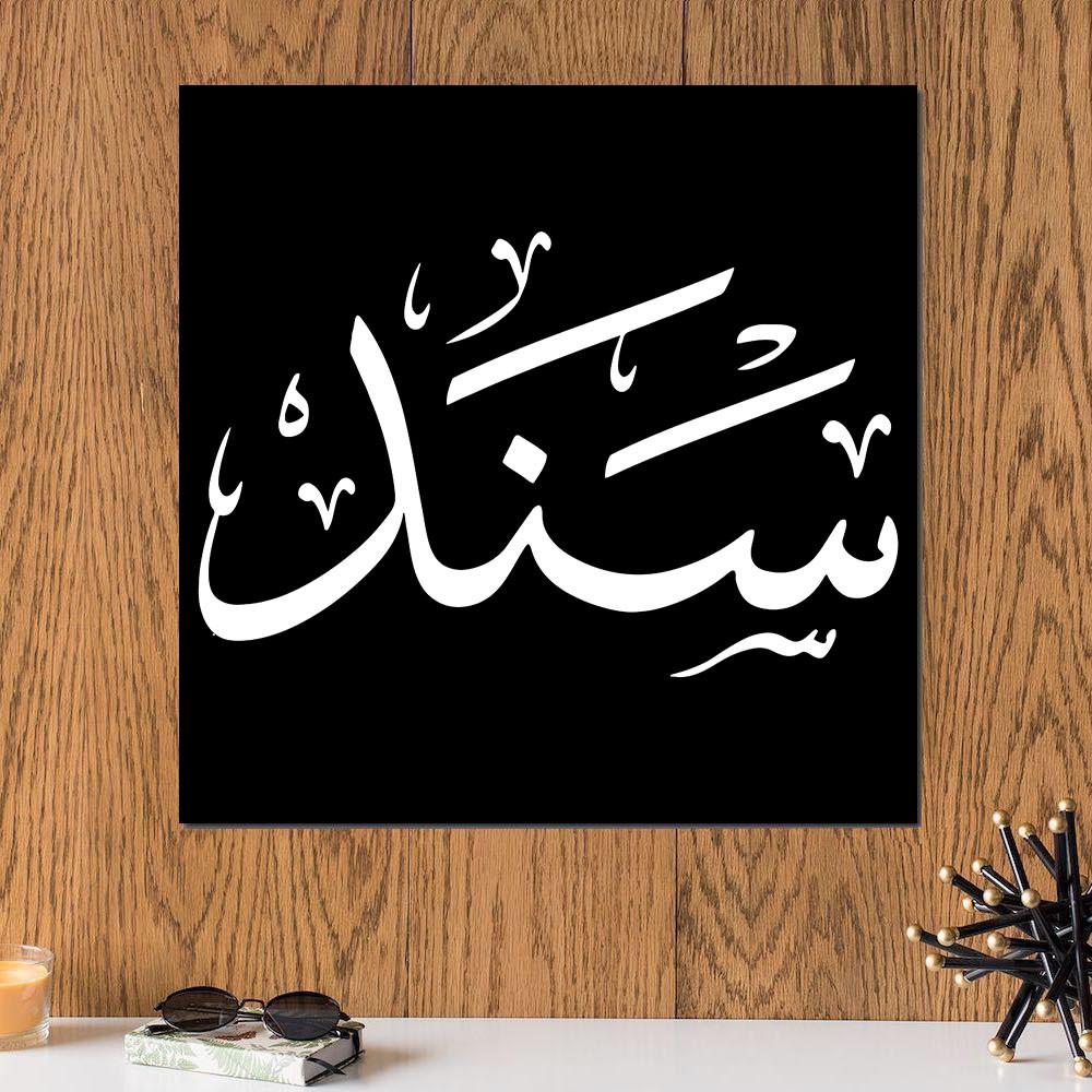 لوحة باسم سند خشب ام دي اف مقاس 30x30 سنتيمتر