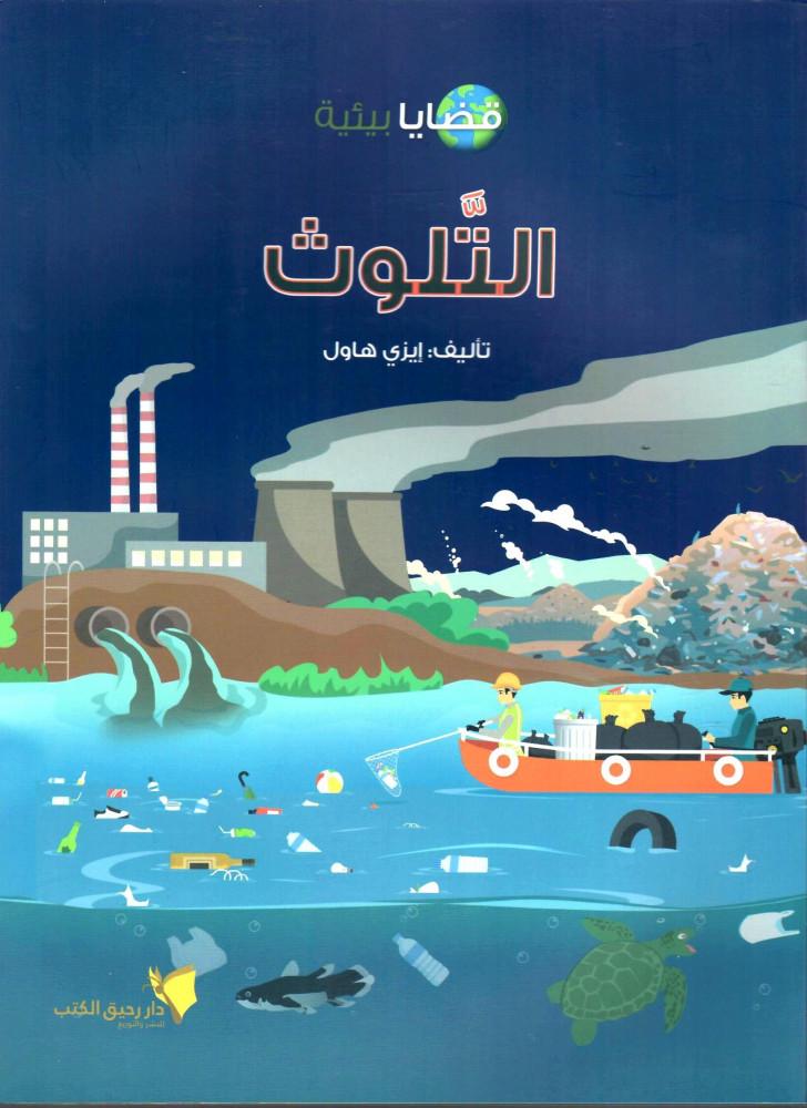 سلسلة قضايا بيئية التلوث