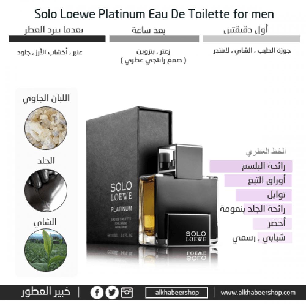 Loewe Solo Loewe Platinum Eau de Toilette متجر خبير العطور