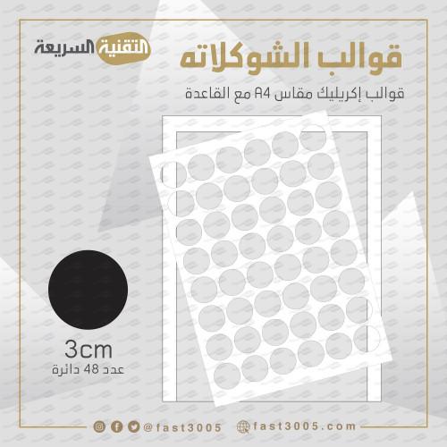 قالب شوكلت 3cm عدد 48 دائرة - التقنية السريعة للدعاية
