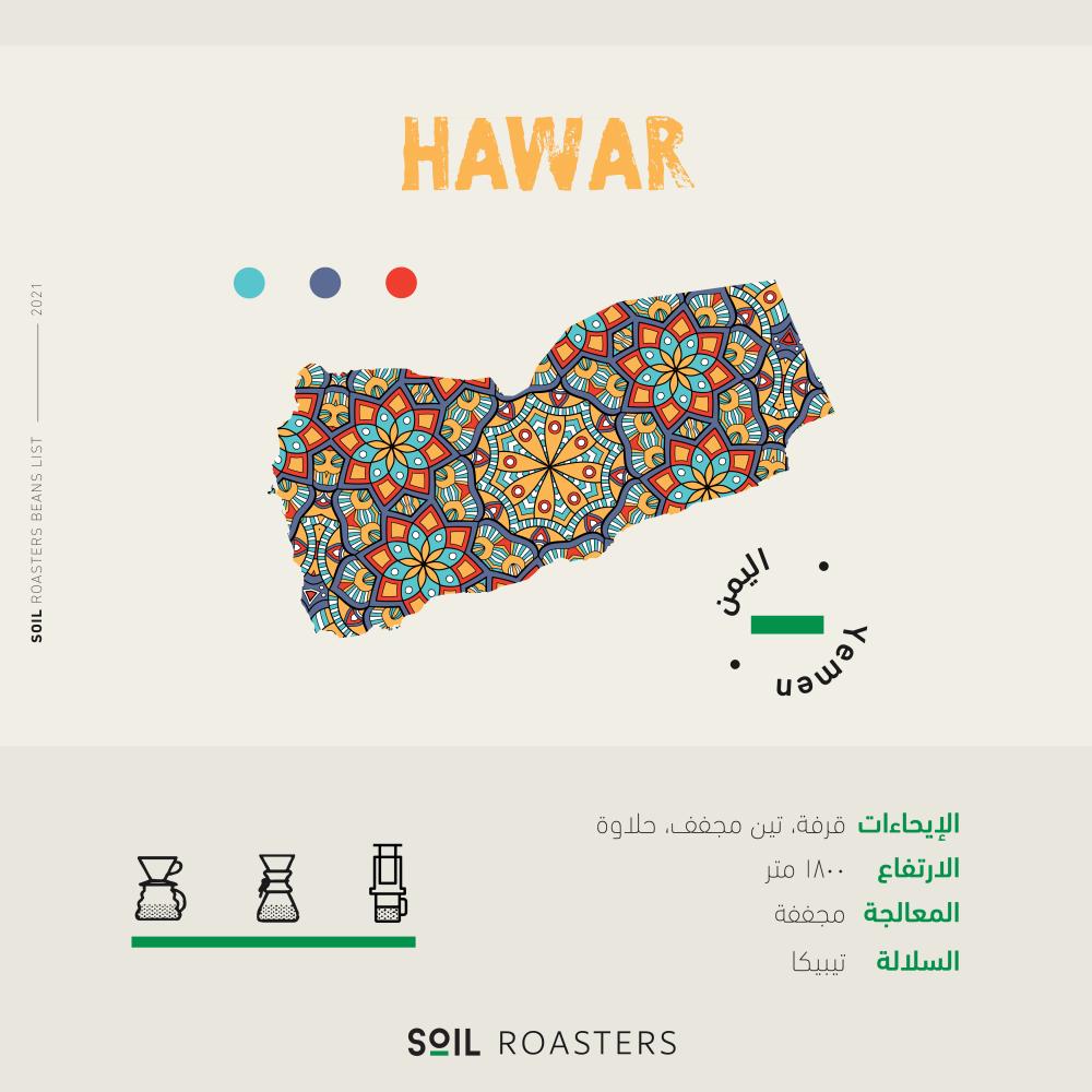 حوار من اليمن قهوة مختصة محمصة سويل