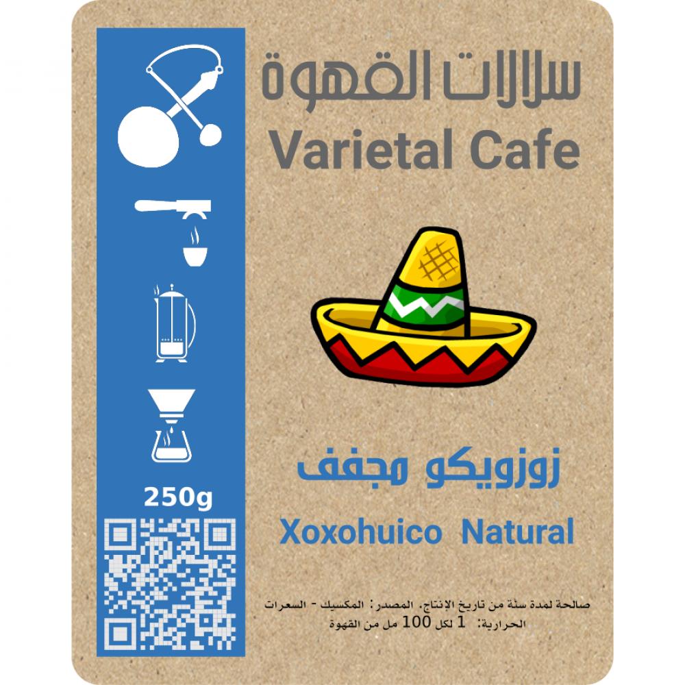 زوزويكو - المكسيك - سلالات القهوة قهوة مختصة