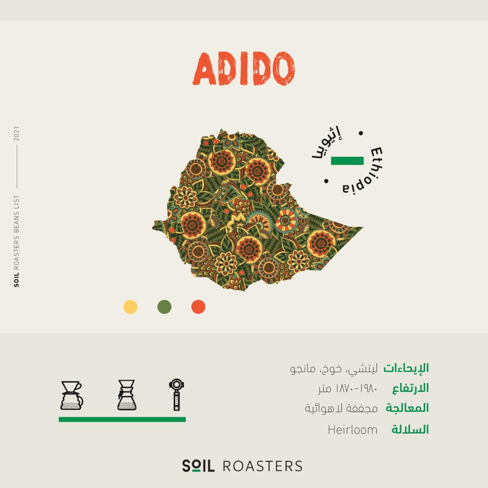 اديدو اثيوبيا محمصة سويل قهوة مختصة
