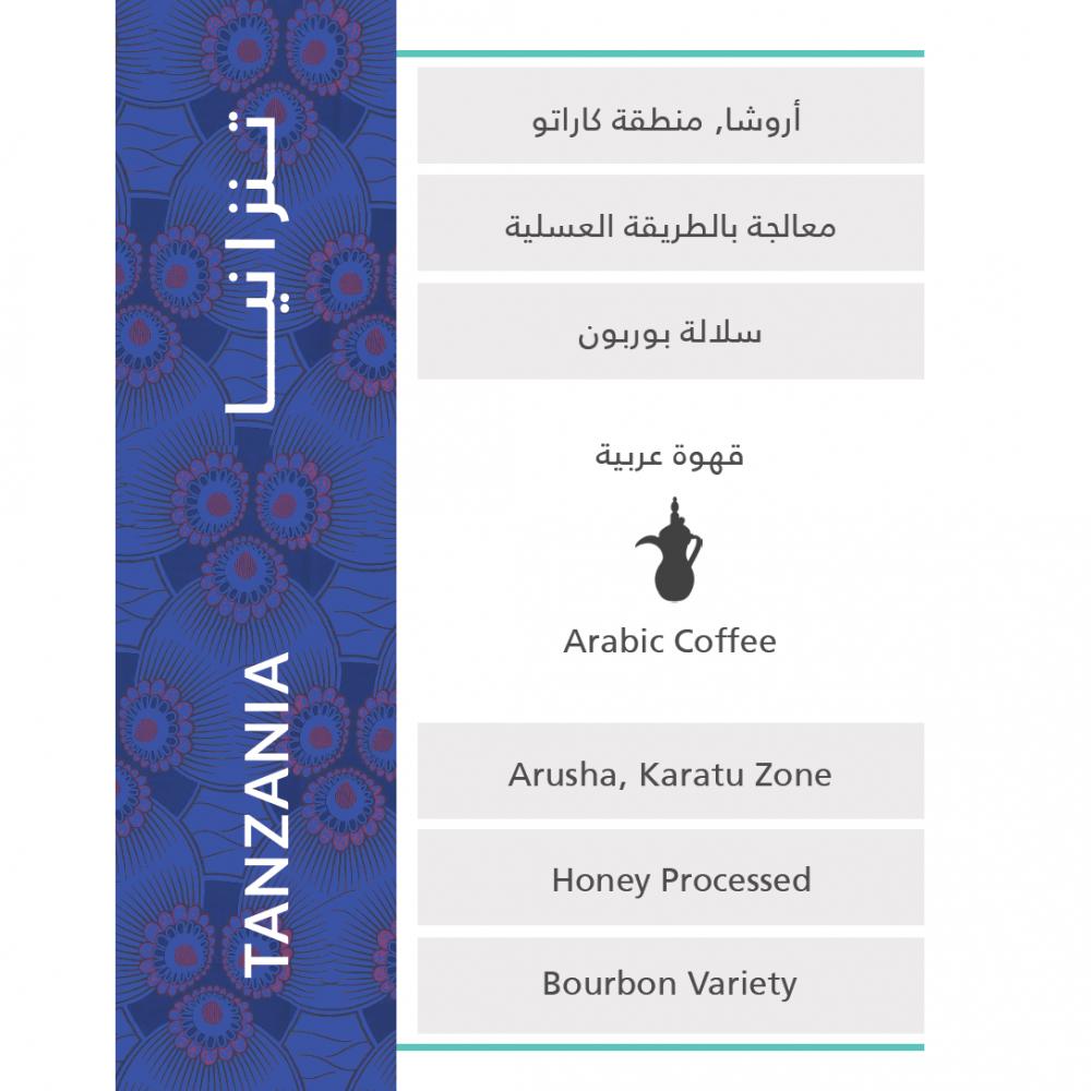 تنزانيا قهوة عربية مختصة محمصة كفة